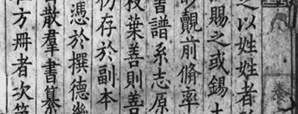 北宋浙江刊本上的古籍字體