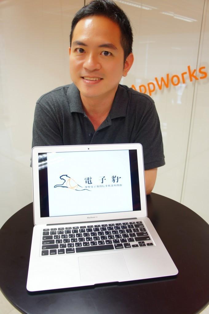 電子豹平台創辦人張國基說自己「創業十多年,把能犯的錯都犯了」。