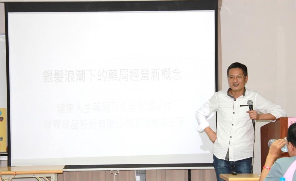 劉志平總經理分享自己對銀髮產業的專業知識與未來趨勢看法