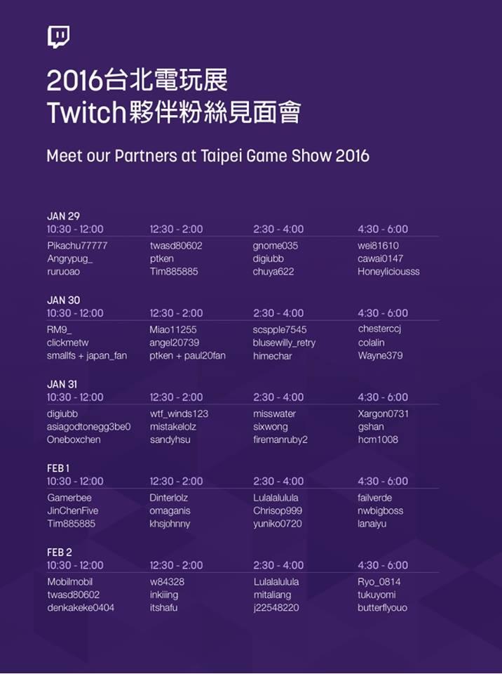 首次參展非遊戲廠商的 Twitch,卻是 2016 年 TGS 一大重點