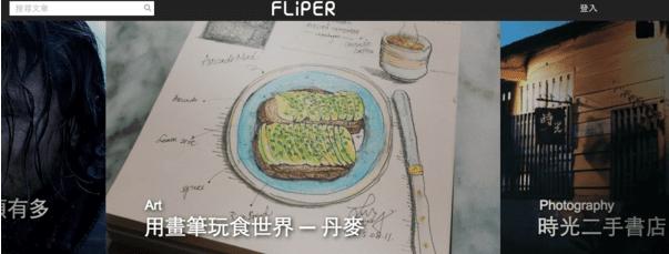 (圖片來源:FLiPER 潮流藝文誌官網截圖)