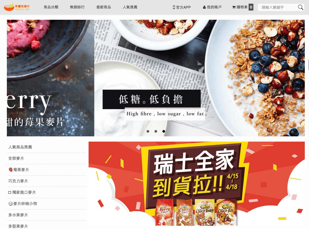 「早餐吃麥片」是 AppWorks 之初創投出手投資的第二家垂直型電商公司