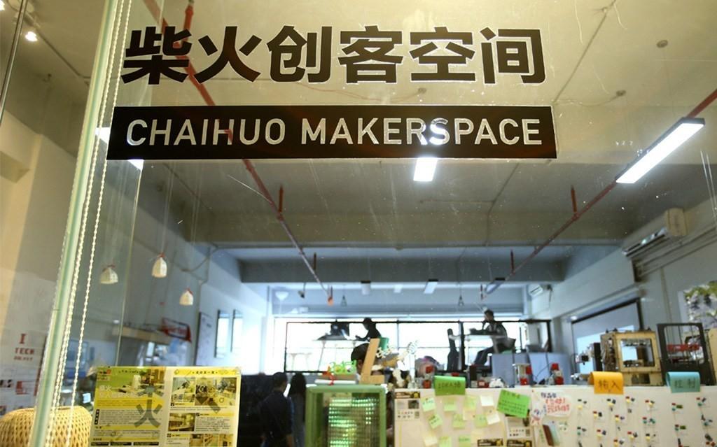 深圳的柴火創客空間。圖片來源:MakerPRO