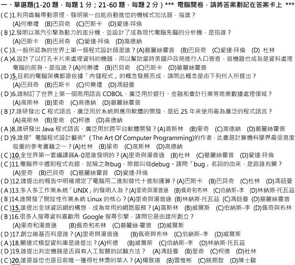 網路上出現一張國中資訊教育的考卷,引發討論。