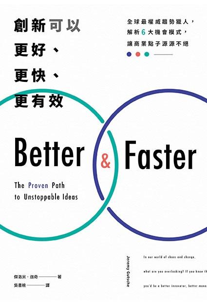 創新可以更好、更快、更有效