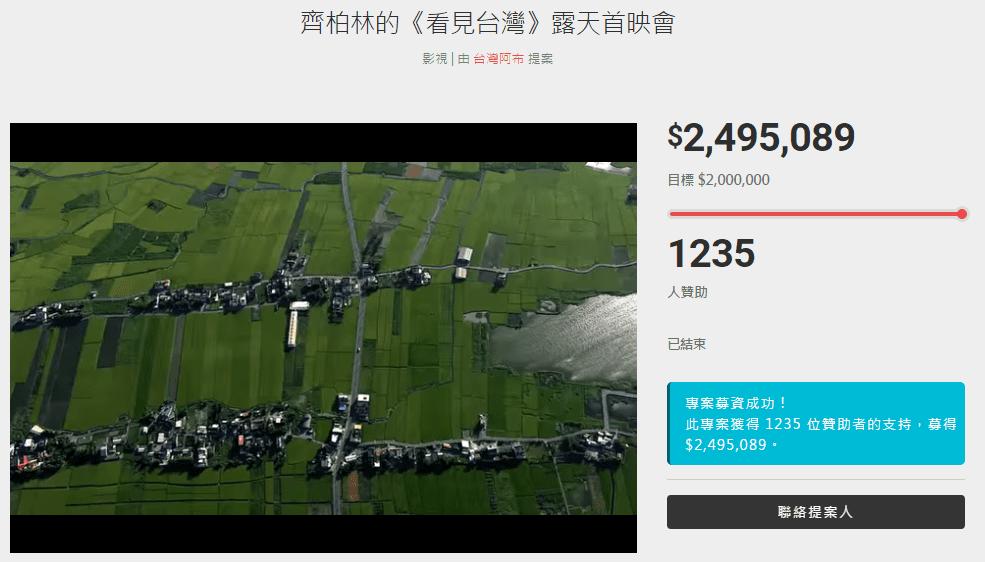 齊柏林導演的《看見台灣》成為第一個在自由廣場露天放映的紀錄片(圖片截自 flyingV 網站)