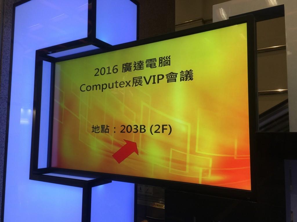 廣達設置在 TICC 的 VIP 室