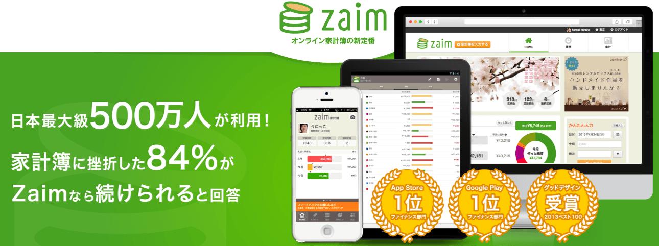 Zaim 由日本最大食譜網站 Cookpad 出資,從找食譜與買菜的家庭主婦(夫)們下手,成功的推廣策略為一可參考範例(圖片截自 Zaim 網站)
