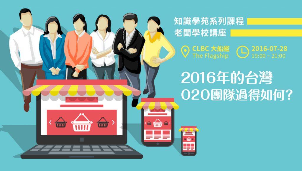 廣告-2016 年的台灣 O2O 團隊過得如何2-02-2