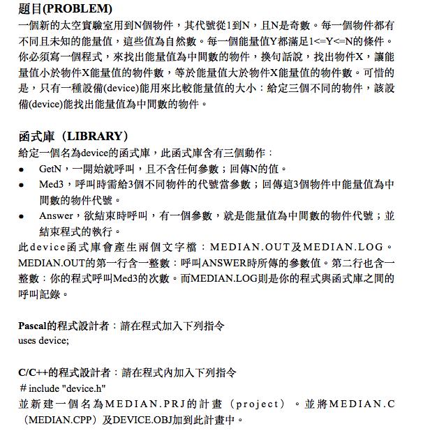 台灣團隊準備的 IOI 考古題資料。