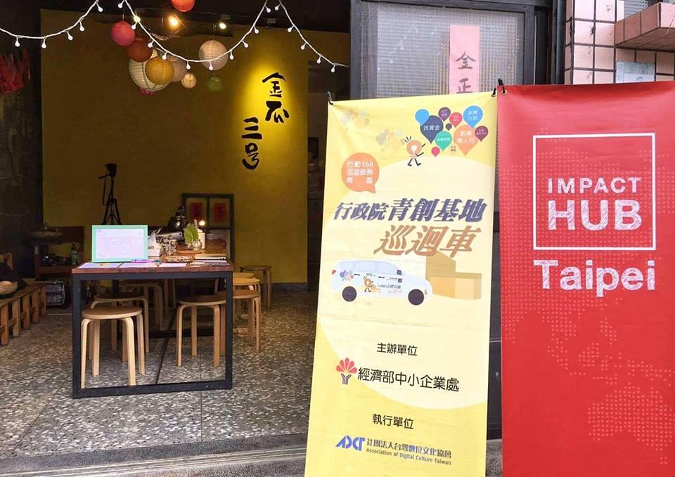 巡迴車這次駛進新北市坪林(照片取自 Impact Hub Taipei)