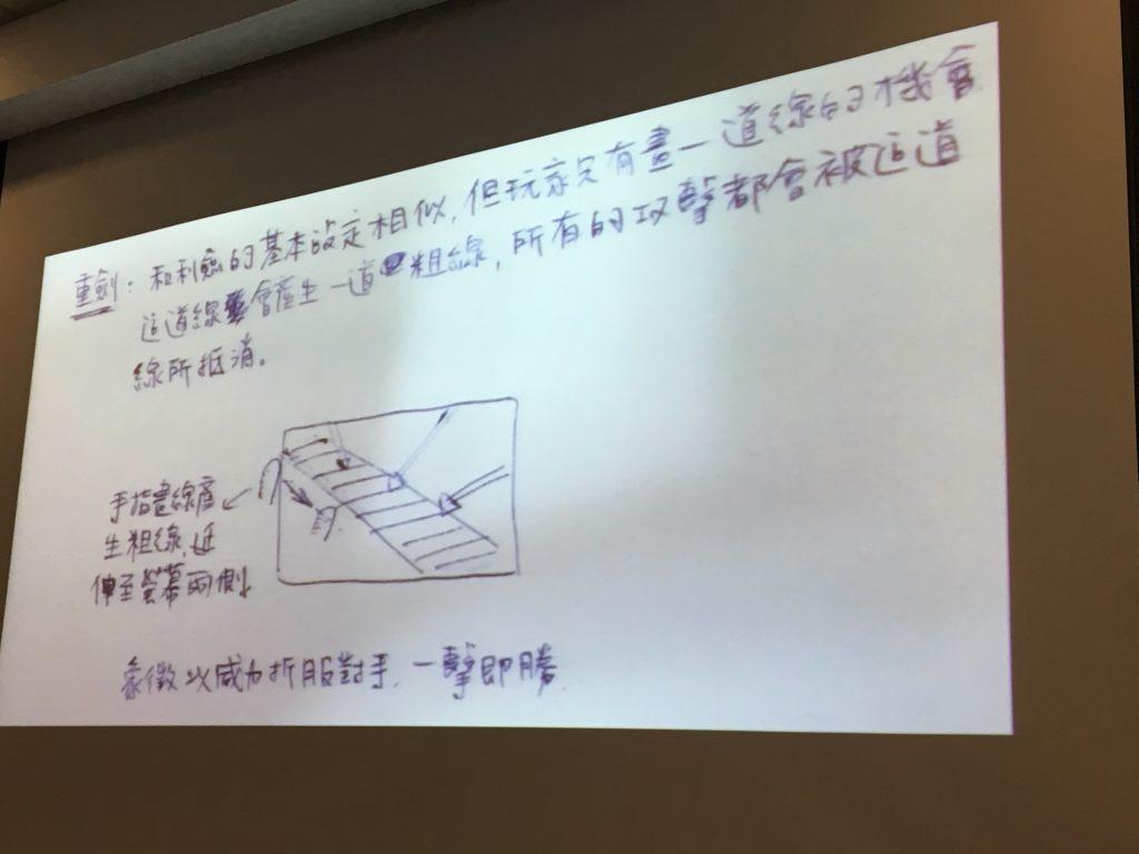 陳禮國所繪的《說劍》手稿,圖片來源:Lafu 攝。