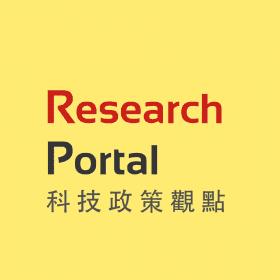 Research Portal(科技政策觀點)