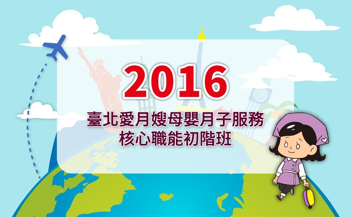 愛月嫂國際股份有限公司. 【培訓課程】愛月嫂「2015年母嬰月 …_插圖