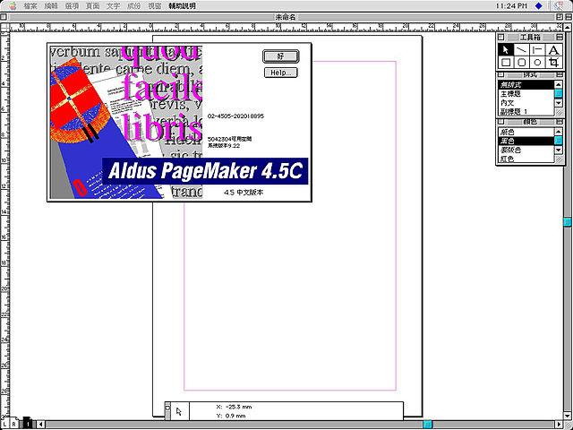 Aldus PageMaker 4.5C 中文版操作介面。圖片來源:Aldus PageMaker 軟體截圖