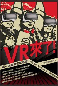 VR-來了