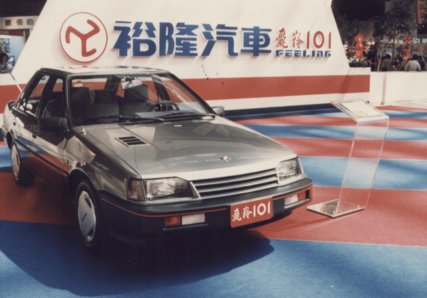 30 年前的飛羚 101 上市記者會(圖片來源:裕隆汽車)