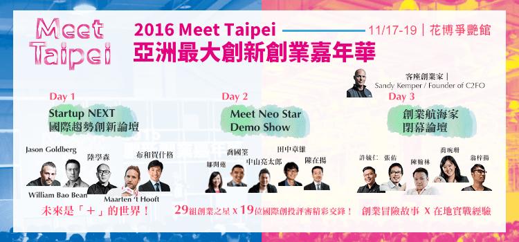 圖片來源: MeetTaipei