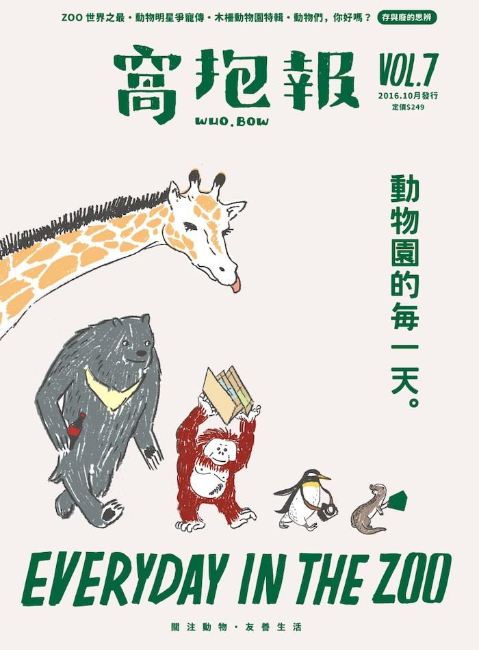 《窩抱報》關注動物議題,最新一期主題為「動物園的每一天」(圖片截自窩窩網站)