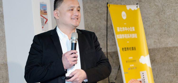 徐正賢:我想從頭改變臺灣的運動產業 ─ 進擊的運動產業(下)|老闆學校講座