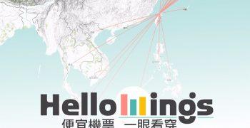 廉價航空混搭傳統航空,台灣旅遊青創挑戰 skyscanner