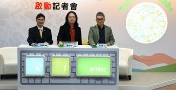 台灣 AI 元年,台灣人工智慧實驗室號召高手加入