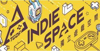 獨立遊戲盛會來臨!「TGDF Indie Space 獨立遊戲空間」30日松菸文創免費入場!