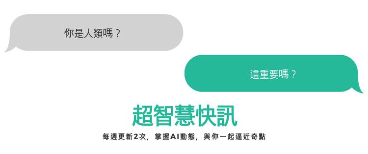 Facebook 更會認人臉了,新創 Appier 獲選百大人工智慧企業,Google AI 硬體團隊在中國擴張|超智慧快訊