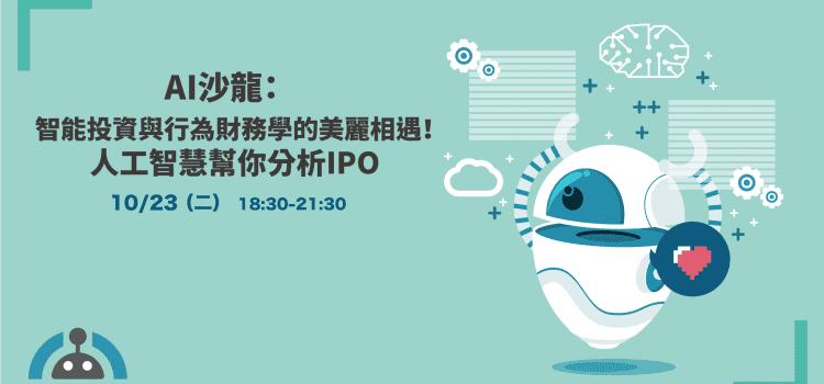 智能投資與行為財務學的美麗相遇!讓人工智慧幫你分析IPO?──南科AI沙龍活動紀錄