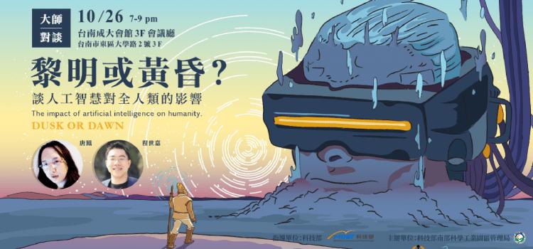 AI 帶來黎明或黃昏?唐鳳、程世嘉台南論戰