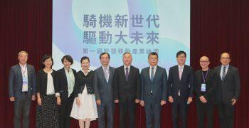 第一屆智慧移動產業論壇 【騎機新時代,驅動大未來】