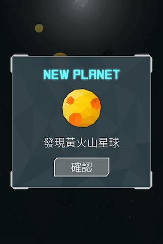 11-newplanet.png